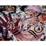 漫画|呪術廻戦|第147話|最新話|Jujutsu Kaisen|Eps.147|Raw|Manga