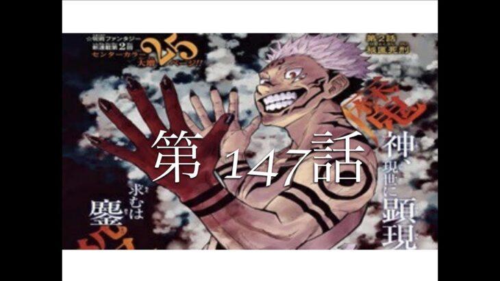 漫画 呪術廻戦 第147話 最新話 Jujutsu Kaisen Eps.147 Raw Manga