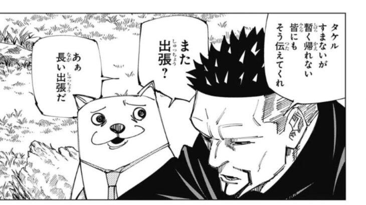 呪術廻戦 148話 日本語 2021年04月28日発売の週刊少年ジャンプ掲載漫画『呪術廻戦』最新148話