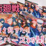 【呪術廻戦】再販感謝✨😭 初のウエハース15パック開封!✨