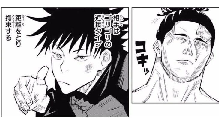 【呪術廻戦】呪術廻戦16-20 話 『最新刊』