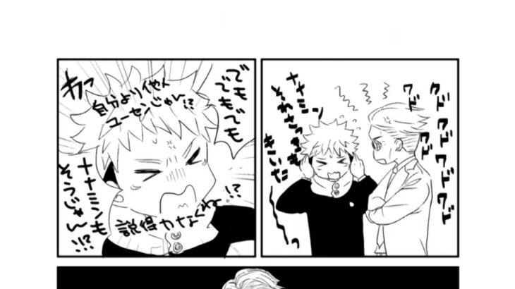 【呪術廻戦 漫画】五条悟の素敵な物語 17話『最新刊』