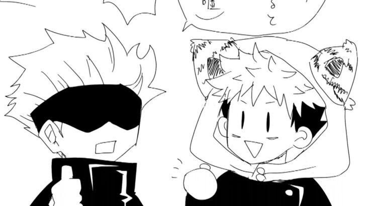 【呪術廻戦漫画】五条悟の不思議な愛 #18