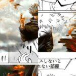 【呪術廻戦 漫画】不思議な物語, パート 198