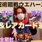 呪術廻戦ウエハース1BOX全開封!SP&レアカード続出!神引き!