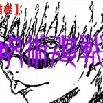 呪術高専2年時【呪術廻戦 】五条悟のイラストを一発描きで描いてみた!