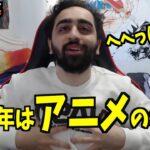 【2021年】海外の反応 – お気に入りのアニメがたくさんで幸せなニキ。【日本語字幕】