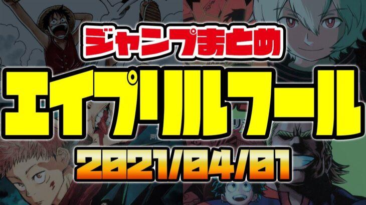 【2021】ジャンプ漫画のエイプリールフールが面白すぎたwww【ヒロアカ】【ワンピース】【呪術廻戦】【ワートリ】【ブラクロ】