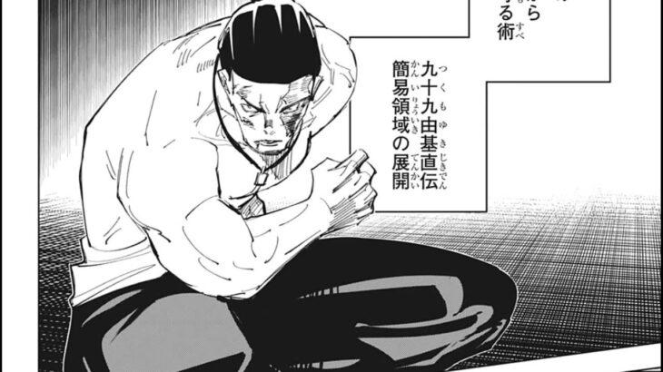 【異世界漫画2021】 呪術廻戦 130~140話『漫画』 【マンガ動画2021】
