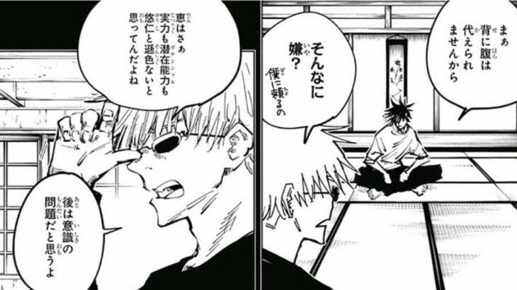 【異世界漫画2021】 呪術廻戦 70~79話『漫画』 【マンガ動画2021】