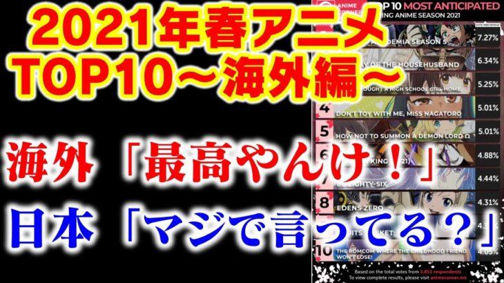 【海外の反応】2021年春アニメランキング!進撃の巨人・呪術廻戦・リゼロとレベルが・・・海外→「最高!待ちきれない!!」