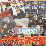 【呪術廻戦】ジャンプフェスタ2021受注グッズ1万円分🌟もっと買えばよかったと思ったがアニメイトでも販売!?