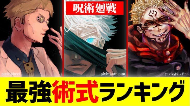 呪術廻戦|最強【術式】ランキング!2021年4月最新版