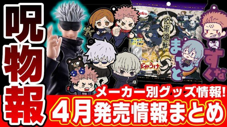 2021年4月に発売される「呪術廻戦」グッズまとめ!メーカー別グッズ情報!