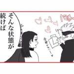 【呪術廻戦漫画】超かわいい五条悟との面白い話 ~2091
