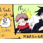 【呪術廻戦漫画】超かわいい五条悟との面白い話 ~2093