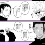 【呪術廻戦漫画】超かわいい五条悟との面白い話 ~2095