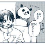 【呪術廻戦漫画】超かわいい五条悟との面白い話 ~2099