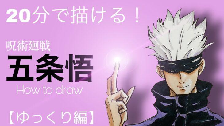 五条悟のイラストの描き方【呪術廻戦】20分で描ける!How to draw Satoru Gojo