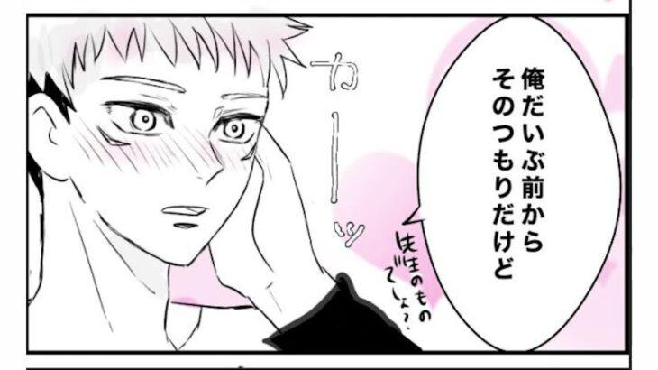 【呪術廻戦漫画】超かわいい五条悟との面白い話 ~2101