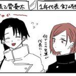 【呪術廻戦漫画】超かわいい五条悟との面白い話 ~2106