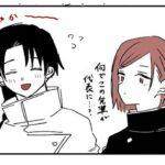 【呪術廻戦漫画】超かわいい五条悟との面白い話 ~2110