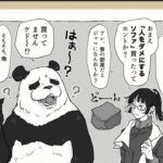 【呪術廻戦漫画】超かわいい五条悟との面白い話 ~2114