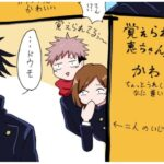 【呪術廻戦漫画】超かわいい五条悟との面白い話 ~2115