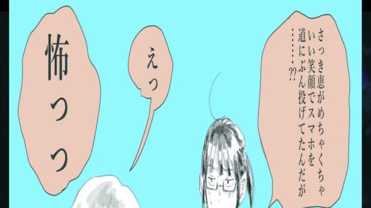 【呪術廻戦 漫画】不思議な物語, パート 215