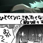 【呪術廻戦 漫画】不思議な物語, パート 219