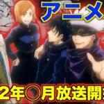 【呪術廻戦】アニメ2期の放送開始は2022年◯月。あの伏線が回収される?