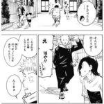 【呪術廻戦】呪術廻戦 22~23話「最新刊」| Jujutsu Kaisen