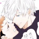 【呪術廻戦漫画】五条先生の不思議な愛#23