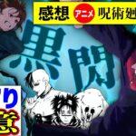 呪術廻戦24話アニメ|ダブル黒閃!神作画とエモいシーン連発!これ見たら絶対ファンになります※