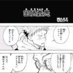 【呪術廻戦】呪術廻戦 24-25話 『最新刊』