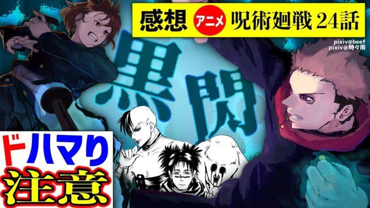 呪術廻戦24話アニメ ダブル黒閃!神作画とエモいシーン連発!これ見たら絶対ファンになります※