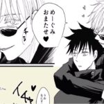 【呪術廻戦漫画】五条先生の不思議な愛#28