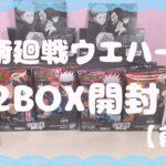 【開封動画】呪術廻戦ウエハース2BOX開封してみた!【前編】
