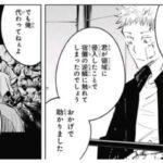 【呪術廻戦】呪術廻戦  31~ 35話 日本語のフル『最新刊』 Jujutsu Kaisen