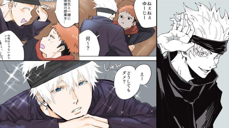 【呪術廻戦漫画】かわいいラブストーリー #34