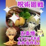 【呪術廻戦】オブアート で五条悟弁当を作るの巻🌀〜360°イケメン男子!!まきちゃそのお弁当生活🍱vol18