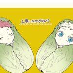 【呪術廻戦漫画】五条先生の不思議な愛#37