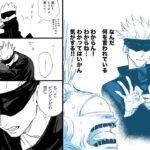 【呪術廻戦漫画】かわいいラブストーリー #38