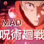 呪術廻戦3画面MAD