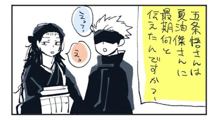 4【呪術廻戦漫画】超かわいい五条悟との面白い話 ~2098
