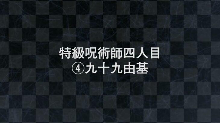 【呪術廻戦】呪術界の四天王「特級呪術師」4人を解説!!【考察&解説】