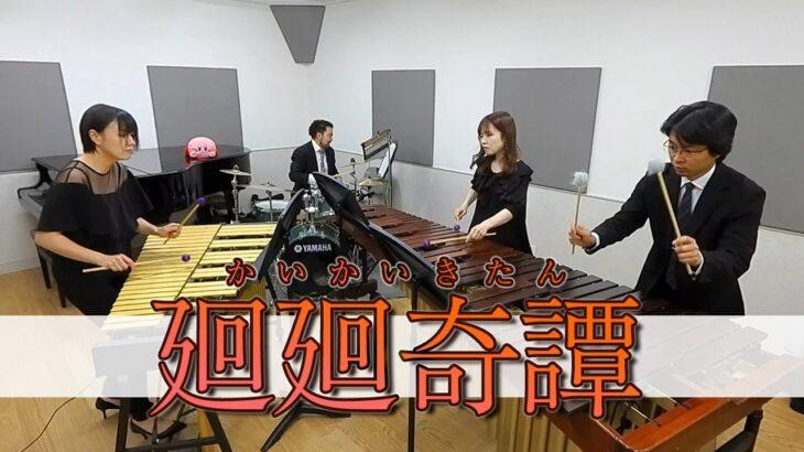 打楽器4重奏「廻廻奇譚 / Eve」【呪術廻戦OP】