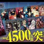 ✅  人気漫画『呪術廻戦』のコミックスが、度重なる重版でシリーズ累計発行部数4500万部(デジタル版含む)を突破したことが21日、集英社より発表された。2020年5月時点では累計450万部だったため、