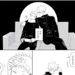 【呪術廻戦漫画】五条悟生の不思議な愛#48