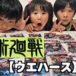 【呪術廻戦 】呪術廻戦ウエハース開封!推しは当たるのか?! 4K